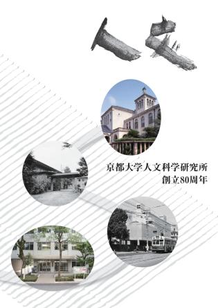 京都大学人文科学研究所 創立80周年